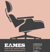"""นิทรรศการ """"Eames ต้นแบบงานดีไซน์แห่งศตวรรษที่ 20"""""""