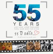 """นิทรรศการภาพถ่าย """"55 ปี แค่รัก...รักษ์ไทยผ่านเลนส์ อ.ส.ท."""""""