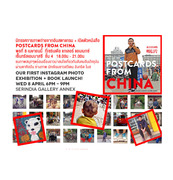 """นิทรรศการ """"โปสการ์ดจากประเทศจีน"""" (Postcards from China)"""