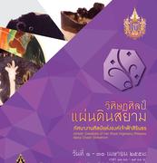 """นิทรรศการ """"วิศิษฏศิลป์ แผ่นดินสยาม"""" (Magnificent Arts of Siam)"""