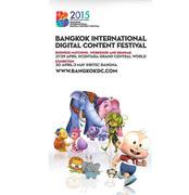 """งาน """"Bangkok International Digital Content Festival 2015"""""""