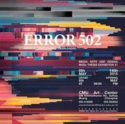 """นิทรรศการศิลปะนิพนธ์ครั้งที่ 1 """"ERROR 502"""""""