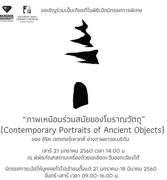 """นิทรรศการ """"ภาพเหมือนร่วมสมัยของโบราณวัตถุ"""" (Contemporary Portraits of Ancient Objects)"""