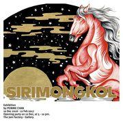 """นิทรรศการ """"สิริมงคล"""" (Sirimongkol)"""