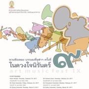 """เทศกาลดนตรี """"ในดวงใจนิรันดร์"""" (Art Music Fest IX)"""