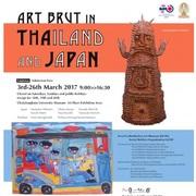 """นิทรรศการ """"Art Brut in Thailand and Japan"""""""