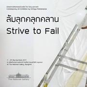"""นิทรรศการ """"ล้มลุกคลุกคลาน"""" (Strive to Fail)"""