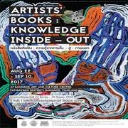 """นิทรรศการศิลปกรรม """"หนังสือศิลปิน : ความรู้จากภายใน - สู่ – ภายนอก"""" ( Artists' Books : Knowledge Inside – Out)"""