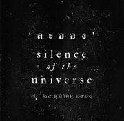 """นิทรรศการ """"ละออง"""" (Silence of the universe)"""