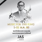 """นิทรรศการ """"Music For The King"""""""