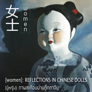 "นิทรรศการ ""[women]: REFLECTIONS IN CHINESE DOLLS"""