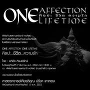 """นิทรรศการ """"ศิลปะ...ชีวิต...ความรัก"""" (ONE AFFECTION ONE LIFETIME)"""