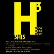 """นิทรรศการศิลปะ """"3H13 : Head Heart Hands 2561"""""""
