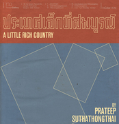 """นิทรรศการ """"ประเทศเล็กที่สมบูรณ์"""" (A LITTLE RICH COUNTRY)"""