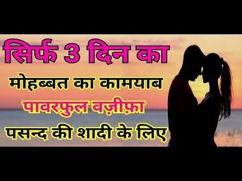 Powerful Wazifa For Love Marriage Specialist - पसंद की शादी करने का पावरफुल वज़ीफ़ा - 101%