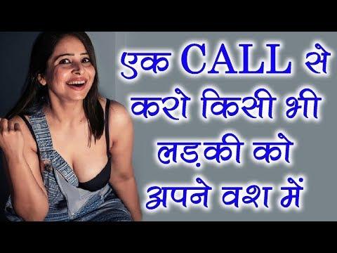 Best Vashikaran Specialist - एक कॉल से करो किसी भी लड़की को अपने वश में - 100% Work