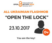 "All-Ukrainian ""Open the Lock"""