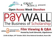 Open Access Week Shenzhen: Movie Screening