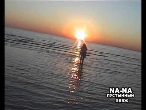 Группа НА-НА. Пустынный пляж. Солист Валерий Юрин.(А.Иванов-Д.Рубин)