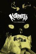 Yabu no naka no kuroneko (1968)
