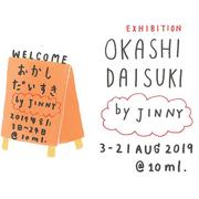 """นิทรรศการ """"Okashi Daisuki"""""""