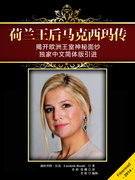 Queen Maxima of the Netherlands (CHINESE) (许婷)