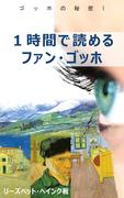 The 1-Hour Van Gogh Book (JAPANESE)