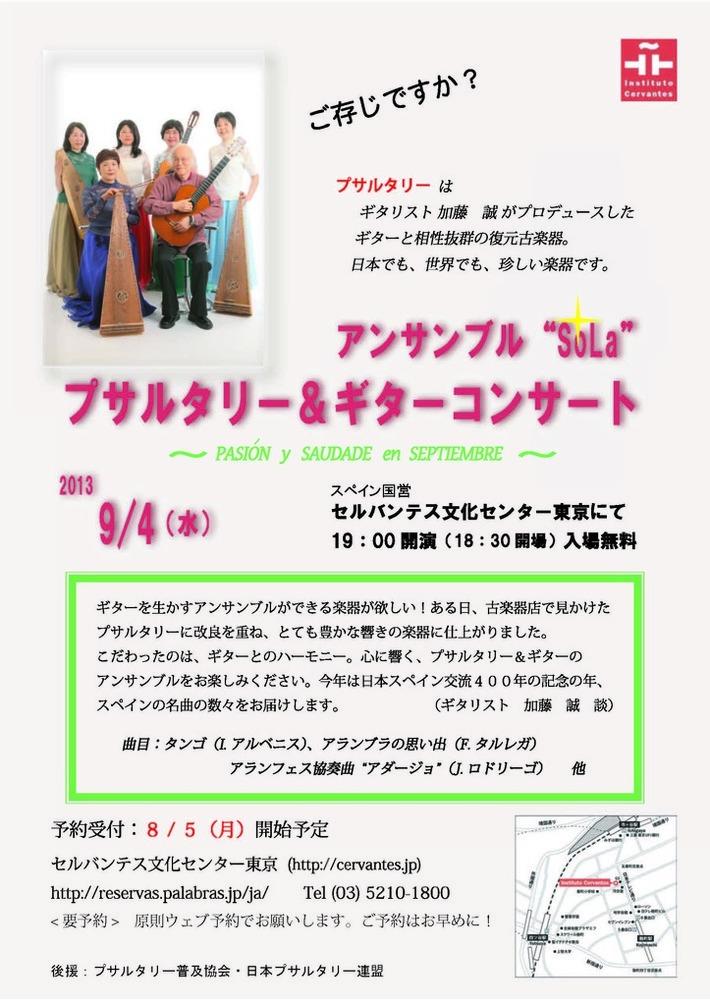Ensemble SoLa Concert at Instituto Cervantes Tokyo