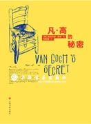 Van Gogh's Secret