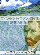 Van Gogh's Inner Struggle - Liesbeth Heenk