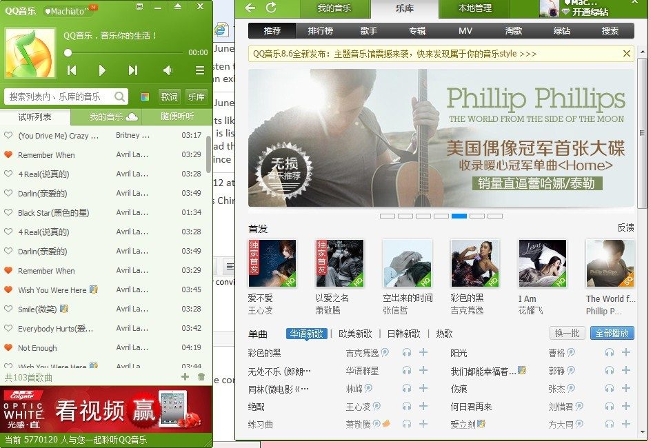 Hands down the Best Site for streaming music in China - QQ