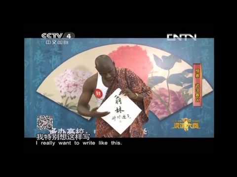 """【预赛:武汉赛区】CCTV-第六届""""汉语桥""""在华留学生汉语大赛"""