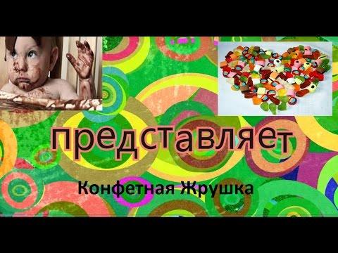 Конфетная Жрушка АлесяТВ