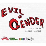 """นิทรรศการ """"Evil of Gender"""""""