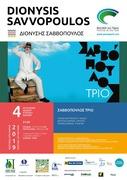 Dionysis Savvopoulos Trio