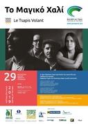 Le Tsapis Volant Concert
