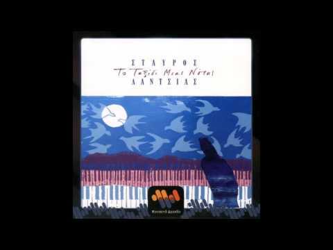Stauros Lantsias - To Taksidi Mias Notas ( The Trip Of A Note) Full Album 2002