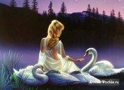Лебединая Песня моей Души