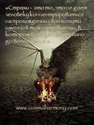 Цитата_Страхи