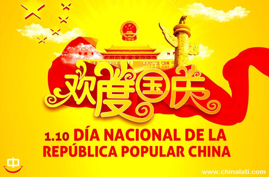 dianacionalchina