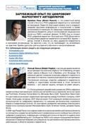 Ralph Paglia - Brian pasch - Russian Conference