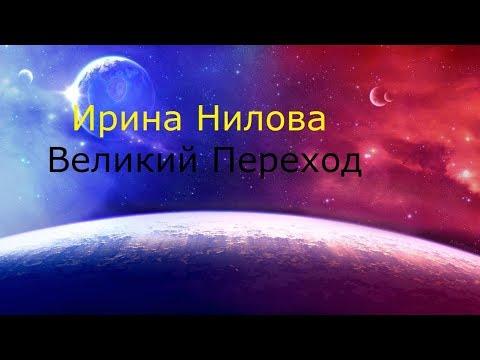 И.Нилова - Великий Переход