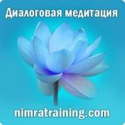 О диалоговой медитации