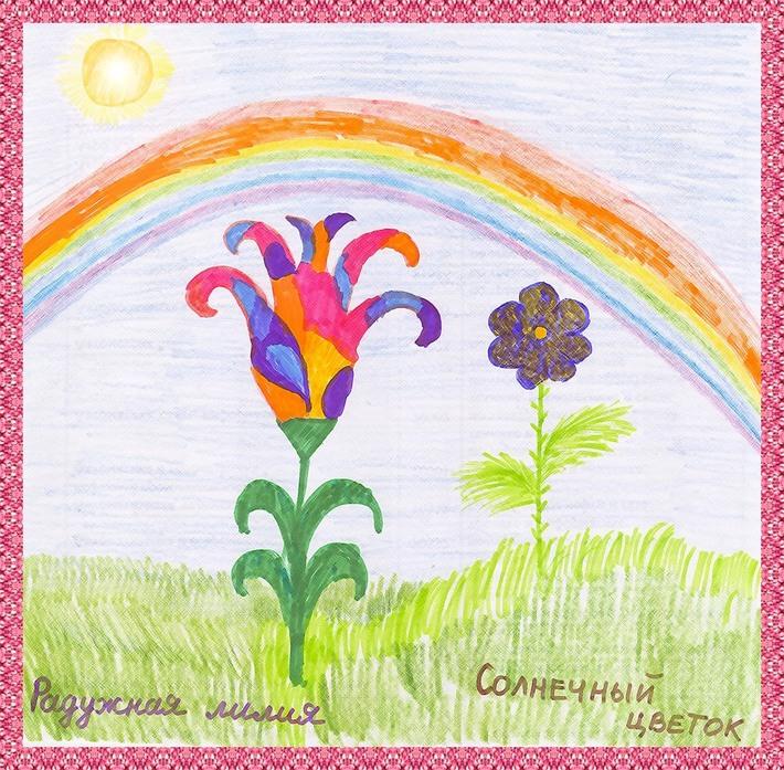 Радужная лилия и солнечный цветок