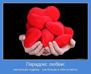 Парадокс любви