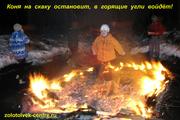 Огнехождение 24 февраля 2013