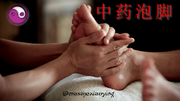 Reflexología podal china