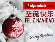 Feliz Navidad. 圣诞快乐. Merry Christmas.