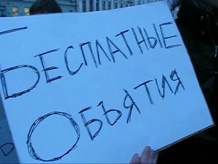 Я обнимаю ТЕБЯ! free hugs в Санкт-Петербурге 04.11.2009