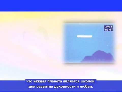 Part 5 - Pleiadian Alien Message - russian sub